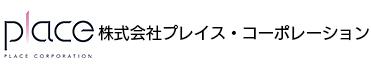 横浜・湘南エリアのリノベーション物件取扱いの不動産はプレイス・コーポレーション